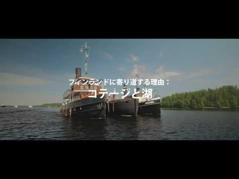 Cottage and Lake Retreat - Stop-over Finland JAP