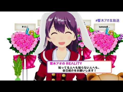 【LIVE】REALITY & YouTube同時生配信!!
