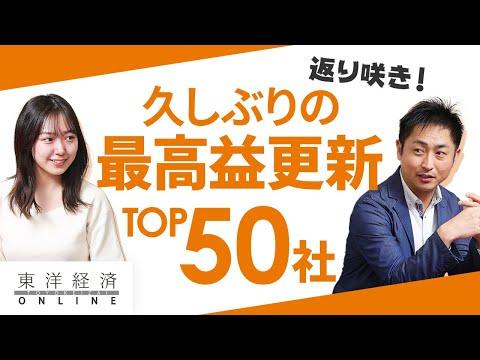 返り咲き!久しぶりの「最高益更新」トップ50社