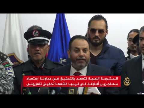 """ليبيا تلاحق المتورطين في """"سوق العبيد"""