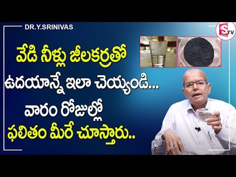 Dr.Srinivas - How To Burn Fat At Home Easily | త్వరగా బరువు తగ్గాలనుకునే వారు ఇలాచెయ్యండి |SumanTv