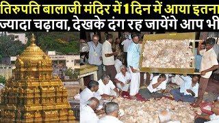 तिरुपति बालाजी मंदिर में एक दिन में आया इतना ज्यादा चढ़ावा, देखके दंग रह जायेंगे आप भी