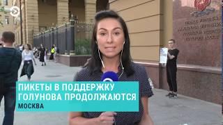 Дело Ивана Голунова: