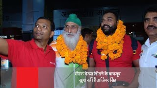 गोल्ड मेडल जीतने के बावजूद खुश नहीं हैं ताजिंदर सिंह