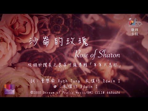 Rose of SharonOKMV (Official Karaoke MV) -  (10)