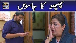 Phupho Ka Jasoos | gul E Rana Ki Bhawajein | Telefilm | #Hina Dilpazer.