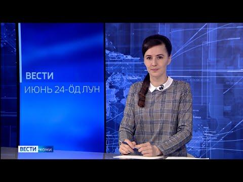 Вести-Коми (на коми языке) 24.06.2021