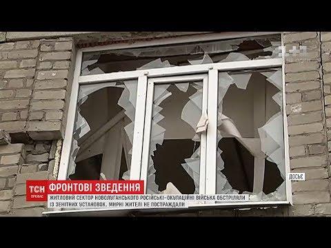 Бойовики обстріляли житловий сектор Новолуганського