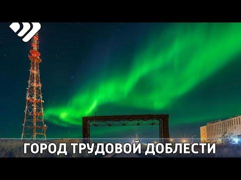 В сети проходит голосование за присвоение Воркуте звания «Город трудовой доблести»
