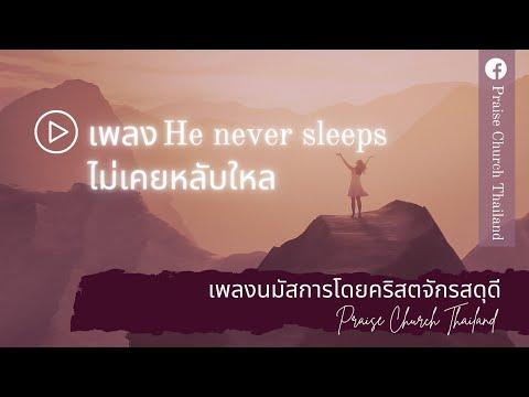 He never sleeps  :
