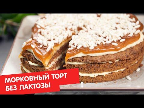 Морковный торт | Без лактозы