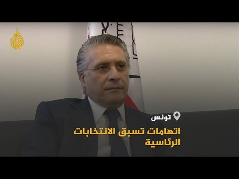 حزب قلب تونس يتهم الحكومة بخطف مرشحه للانتخابات الرئاسية