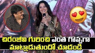 Actress Tamannaah Amazing Words About Megastar Chiranjeevi | SyeRaa NarasimhaReddy TeaserLaunch | NB