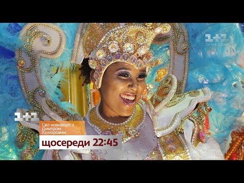 Не пропусти закулисье бразильского карнавала в Мире наизнанку – в среду на 1+1