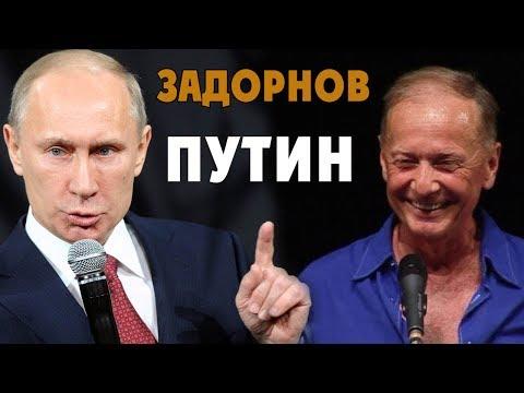 Михаил Задорнов о политике Путина