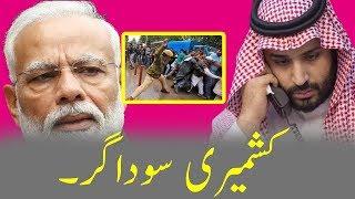 Saudi Prince Invested 70 Billion Dollars In India