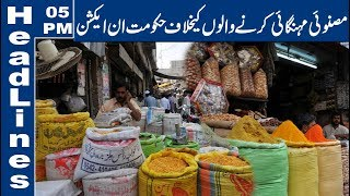 Governments' Strict Action on doing Self inflation | 05 PM Headlines| 22 August 2019 | Lahore News