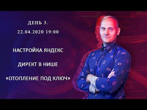 Настройка Яндекс Директ в нише «Отопление под ключ». День 3