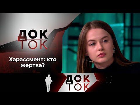 Новые правила свиданий. Док-ток. Выпуск от 21.10.2020