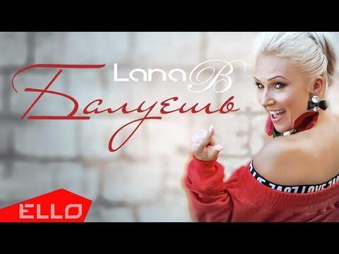 Lana B - Балуешь / ELLO UP^ / - UCXdLsO-b4Xjf0f9xtD_YHzg