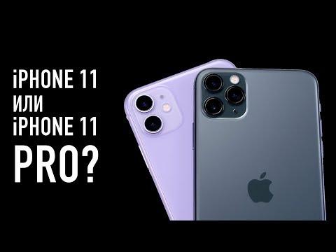 Чем отличается iPhone 11 от iPhone 11 Pro? photo