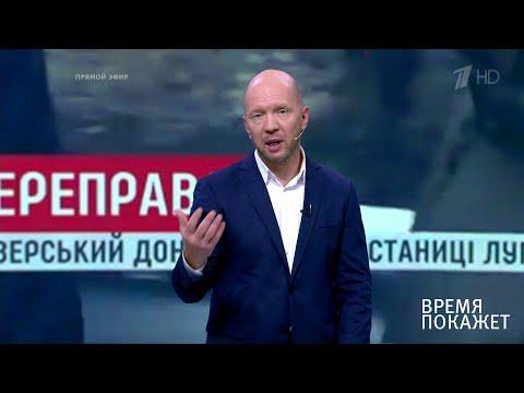 Украина шесть лет спустя. Время покажет. Фрагмент выпуска от 21.11.2019