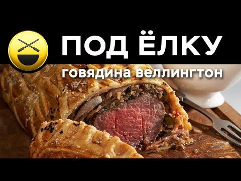 Биф Веллингтон рецепт | Новогоднее блюдо