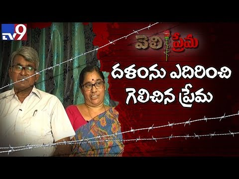 Inter caste couples defy odds to live lives on their own terms || Veli Prema : Episode 4 - TV9