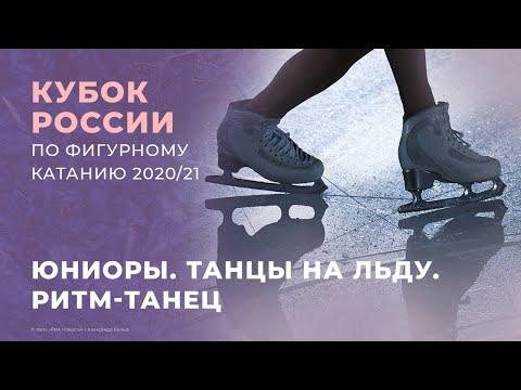 Кубок России по фигурному катанию 2020/21. Юниоры. Танцы на льду. Ритм-танец