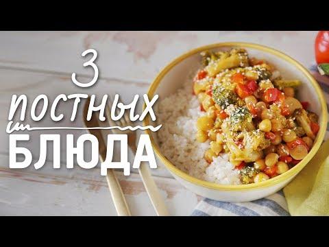 Рецепты постных блюд [Рецепты Bon Appetit]
