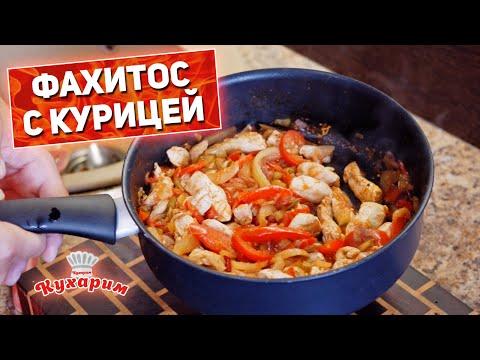 ШИПЯЩИЙ ФАХИТОС С КУРИЦЕЙ: Простое остренькое блюдо!