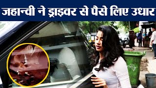 Jhanvi Kapoor borrows money from driver to help child; Watch Video | FilmiBeat
