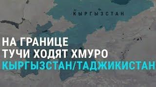 Таджикистан/Кыргызстан: конфликт на