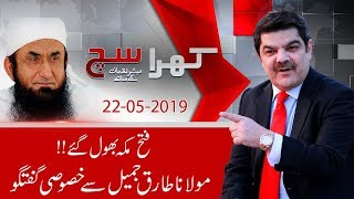Maulana Tariq Jameel Exclusive Talk With Mubashir Lucman | Khara Sach | 22 May 2019