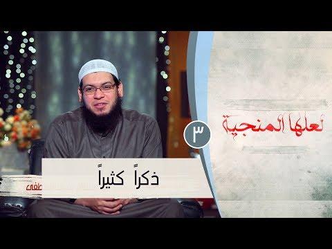 ذكراً  كثيراً |ح3| لعلها المنجية | الشيخ أبو بسطام محمد مصطفى