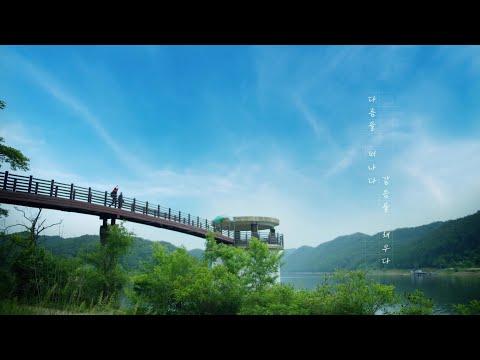 [공식 홍보 영상] 향수옥천 테마여행 관광 홍보 영상(2021. 6.) 이미지