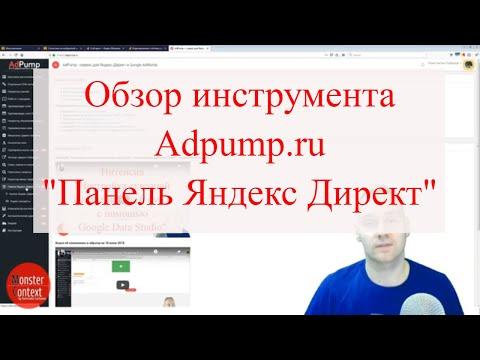 Обзор инструмента Adpump.ru «Панель Яндекс Директ». Инструкции по подключению и работе
