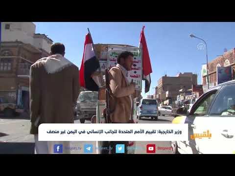 اليمن تتهم الأمم المتحدة بممارسة ضغوطات عليها |تقرير: محمد اللطيفي