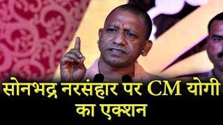 cm yogi formed 3 member committee in sonbhadra case