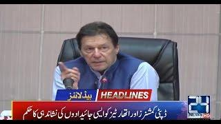 News Headlines | 2:00am | 24 Aug 2019 | 24 News HD