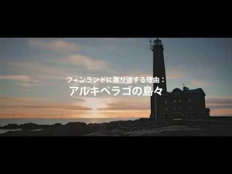 Finnish Archipelago - Stop-over Finland JAP