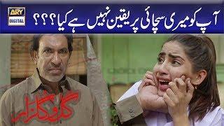 Aap Ko  Meri Sachai Par Yaqeen Nahi Hai   Best Scene   Gul O gulzar.