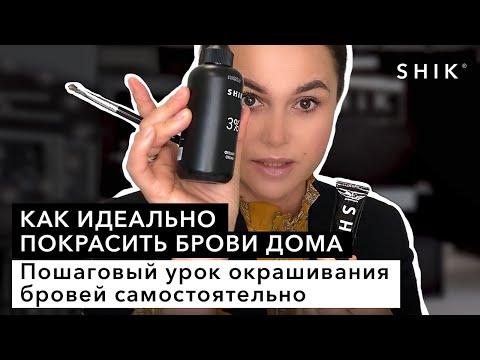 Как идеально покрасить брови дома / Пошаговый урок окрашивания бровей самостоятельно / SHIK