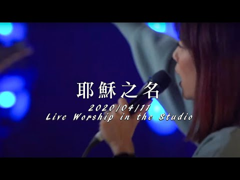 - / In Jesus' NameLive Worship in the Studio