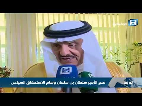 الأخبارية ـ منح الامير سلطان بن سلمان وسام الاستحقاق السياحي