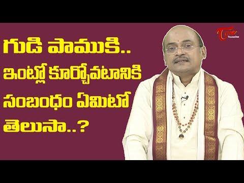 గుడి పాముకి ఇంట్లో కూర్చోవటానికి సంబంధం ఏమిటో తెలుసా.. | Garikapati Narasimha Rao | TeluguOne