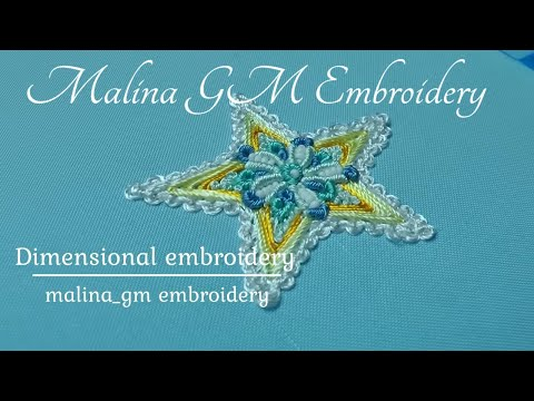 Сhristmas design  : Star | Easy Stitches | Dimensional embroidery