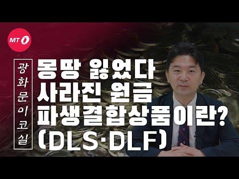 """[광화문이코실]EP7.""""원금 전부 잃었어요""""…'DL..."""