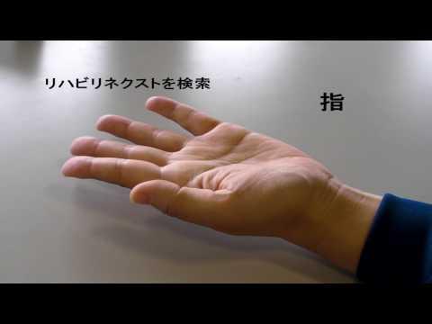 家族で出来るリハビリ 指 手の関節を軟らかく - UCAJ-8bs_gyd2lozWKa209PA