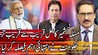 Kal Tak With Javed Chaudhary | 20 August 2019 | Express News